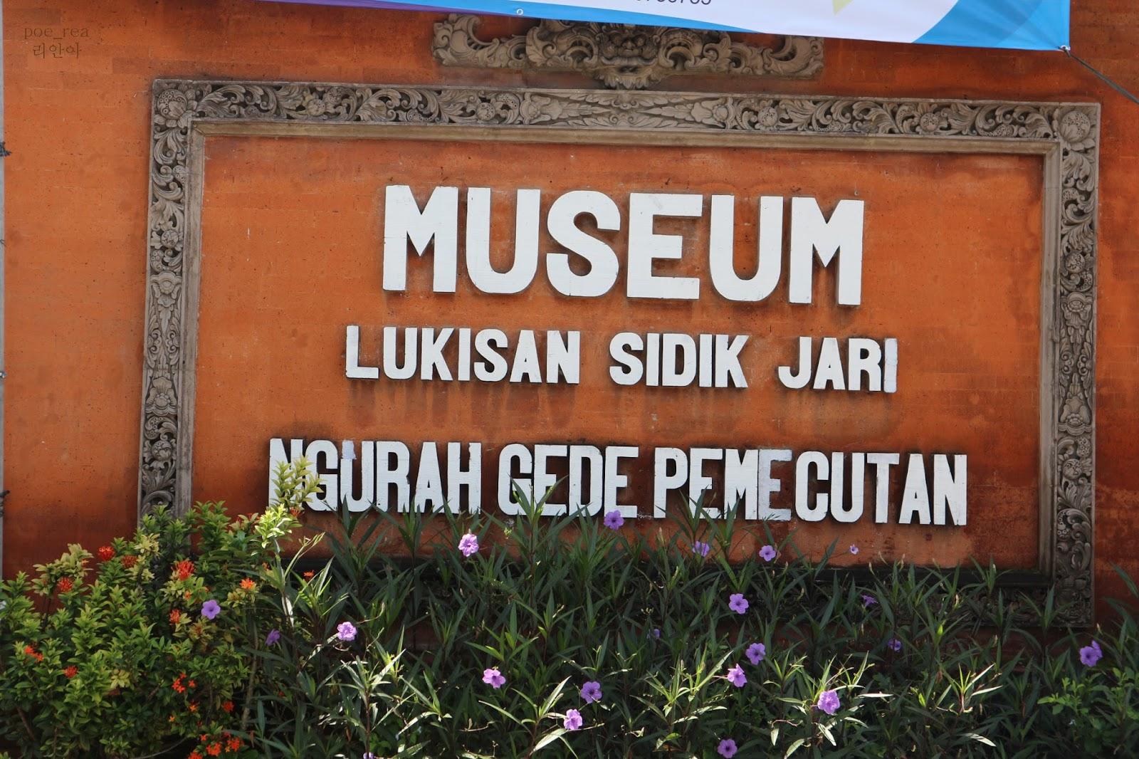 Objek Wisata Museum Sidik Jari Denpasar